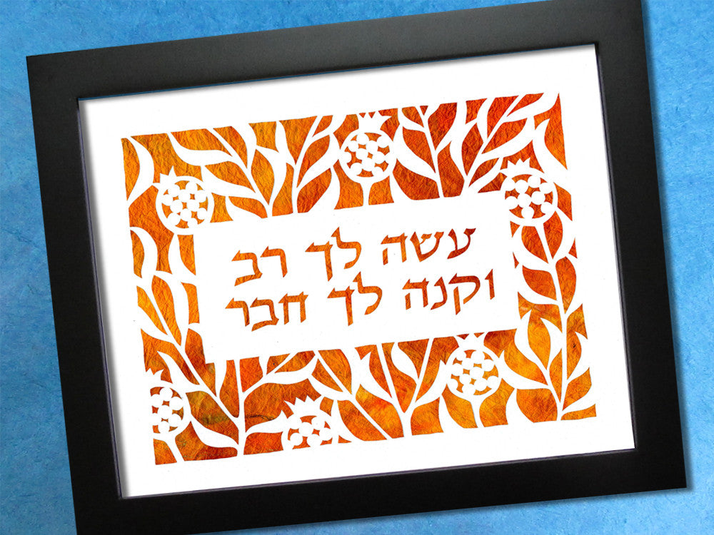 make yourself a teacher pirke avot hebrica jewish papercut art gift for rabbi