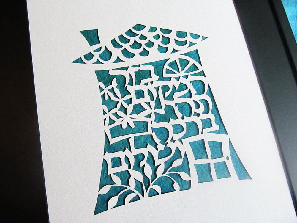 Birkhat Habayit - Jewish House Blessing in Paper Cut Art