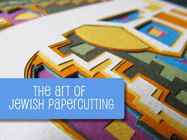 hebrica jewish papercut art e-book tutorial