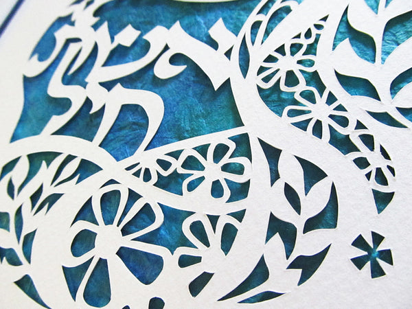 detail eishet chayil woman of valor hebrica jewish papercut art