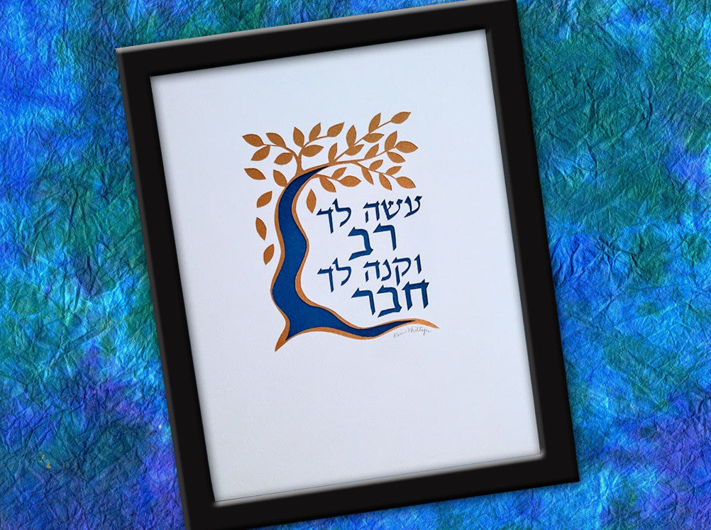 Get a Teacher, Make a Friend - Jewish Paper Cut Art