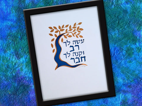 Find a Teacher, Make a Friend 2 - Jewish Paper Cut Art