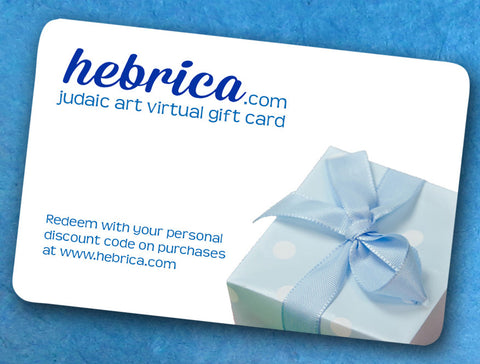 Virtual Gift Card - Hebrica Judaic Art