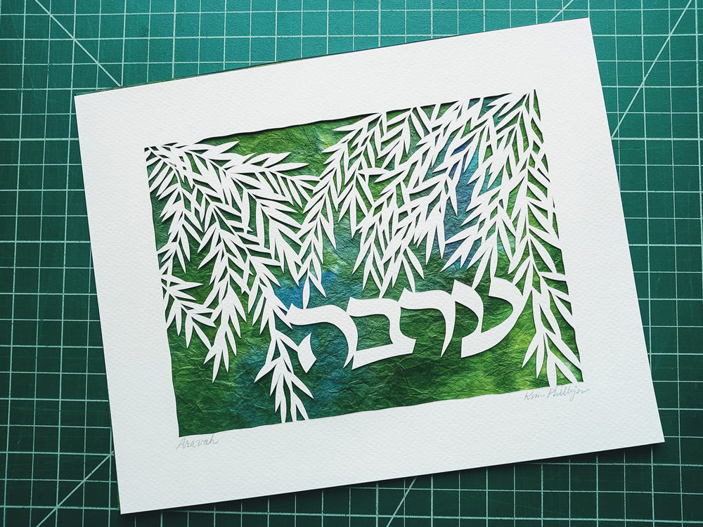 Hebrew Name Aravah - Jewish Paper Cut Art