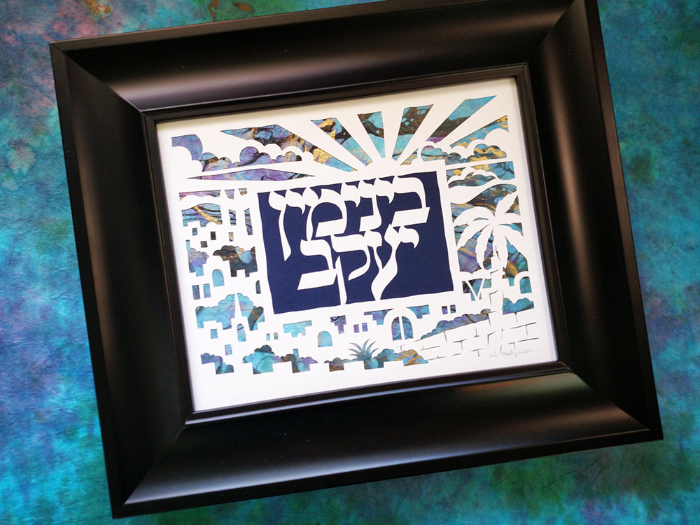 Hebrew Name Paper Cut - Jerusalem Scene