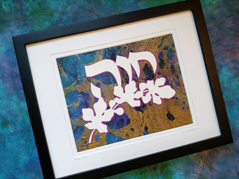 Hebrew Name Chava - Jewish Paper Cut Art
