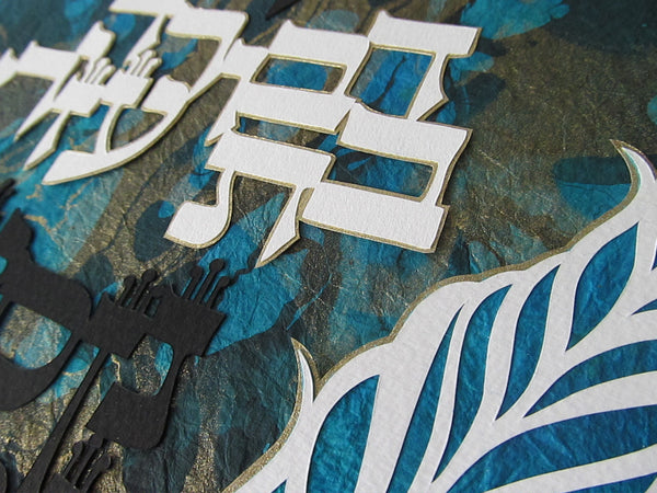 Hebrew Name Aleph Bet - CUSTOM ORDER - Jewish Paper Cut Art