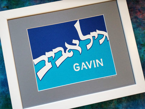 Hebrew Name Gil Aviv - Jewish Paper Cut Art