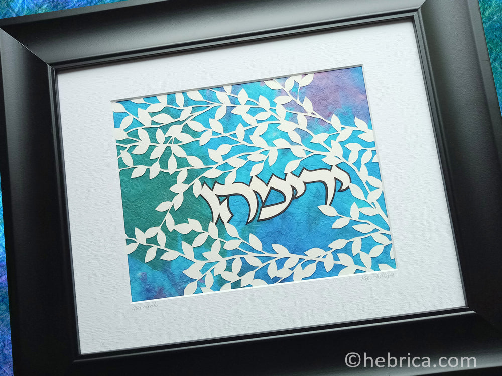 Hebrew Name Jeremiah - Jewish Paper Cut Art