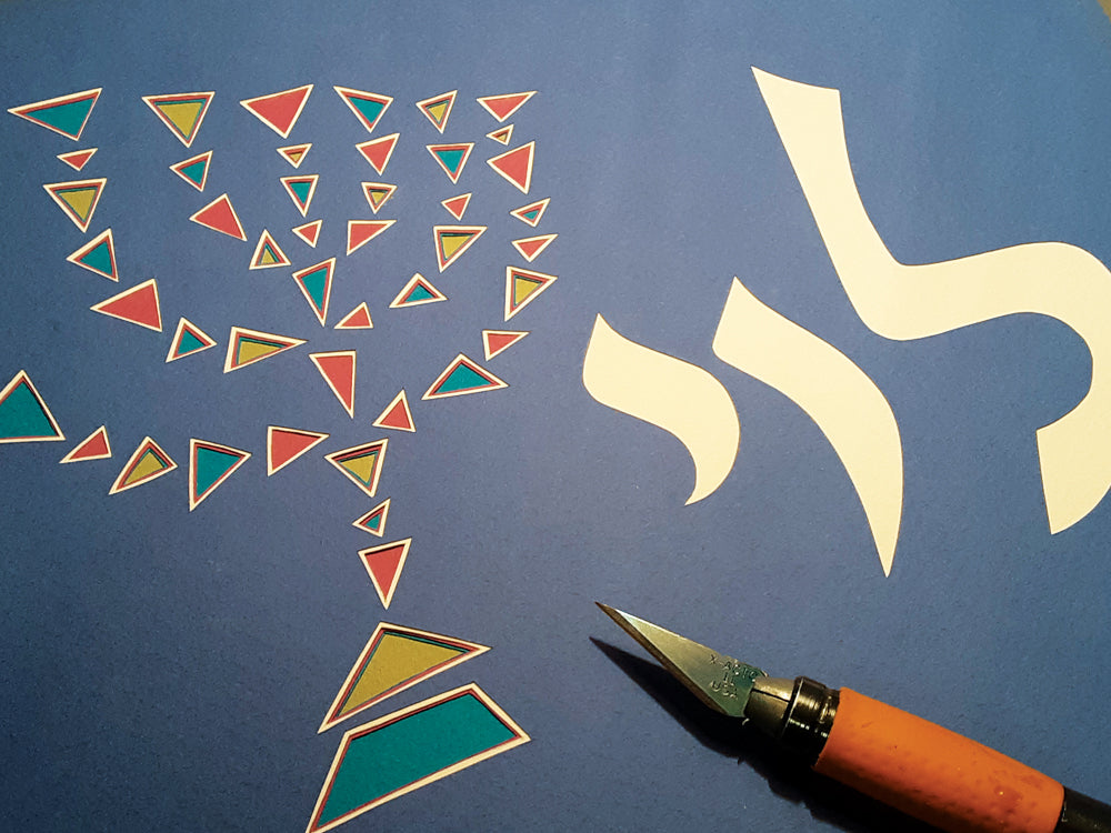 Hebrew Name Levi - Jewish Paper Cut Art