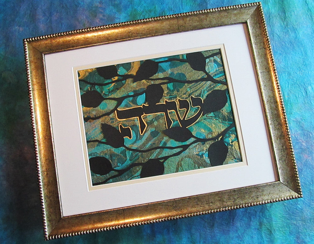 Hebrew Name Jewish Paper Cut Art - Sarah