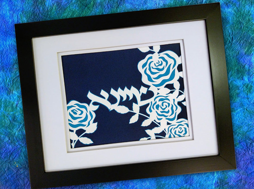 Hebrew Name Shayna - Jewish Paper Cut Art