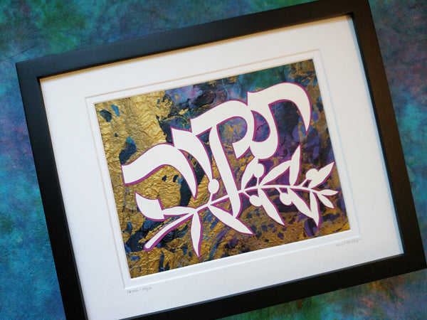Hebrew Name Tikvah - Jewish Paper Cut Art