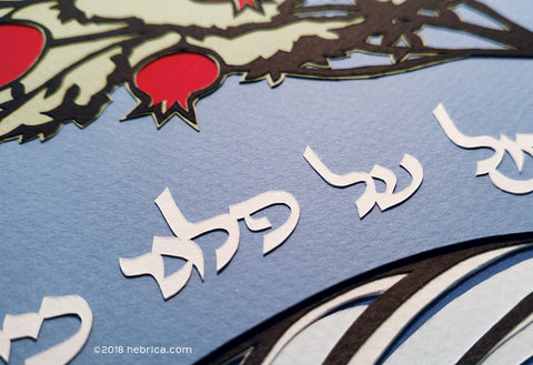 Psalm 1 Jewish Paper Cut Art for Beth El