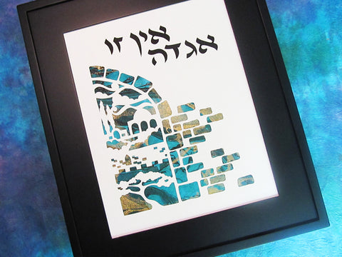 SALE: It Is No Dream - Jewish Papercut Art