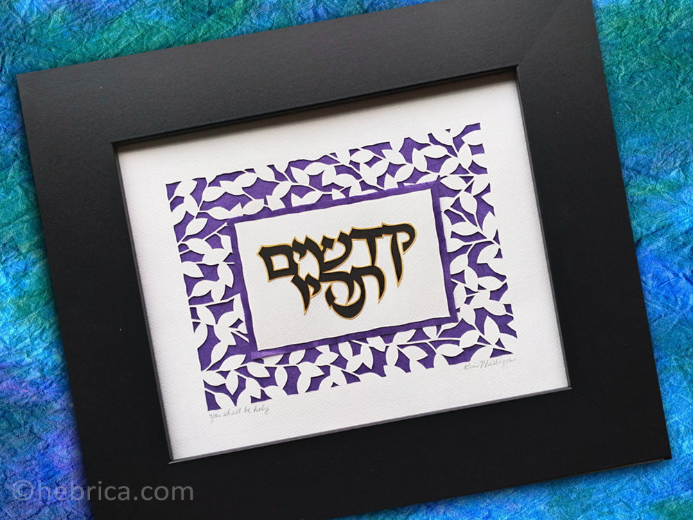 You Shall Be Holy - Jewish Paper Cut Art