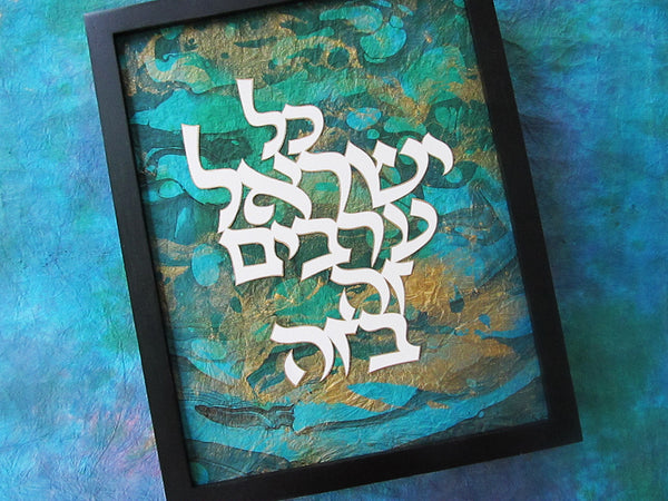 All Israel is Responsible for One Another - Jewish Paper Cut Art