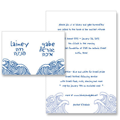 bar mitzvah bat mitzvah custom invitations