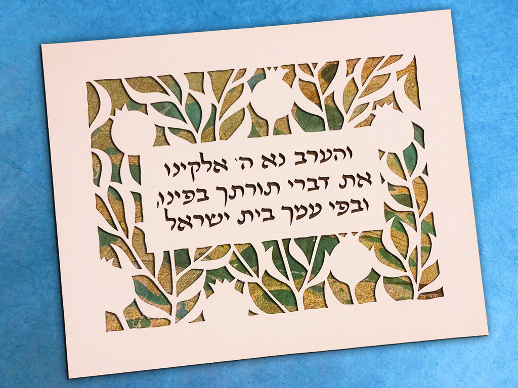 May the Words of Torah Be Sweet - Jewish Papercut Art
