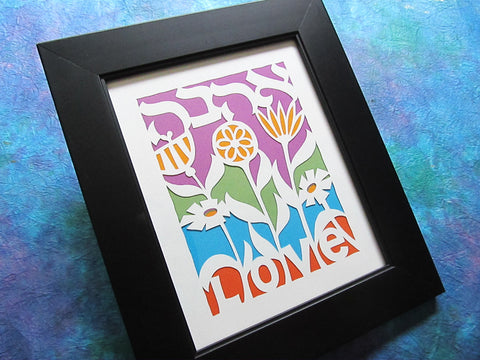 love ahava hebrica jewish papercut art