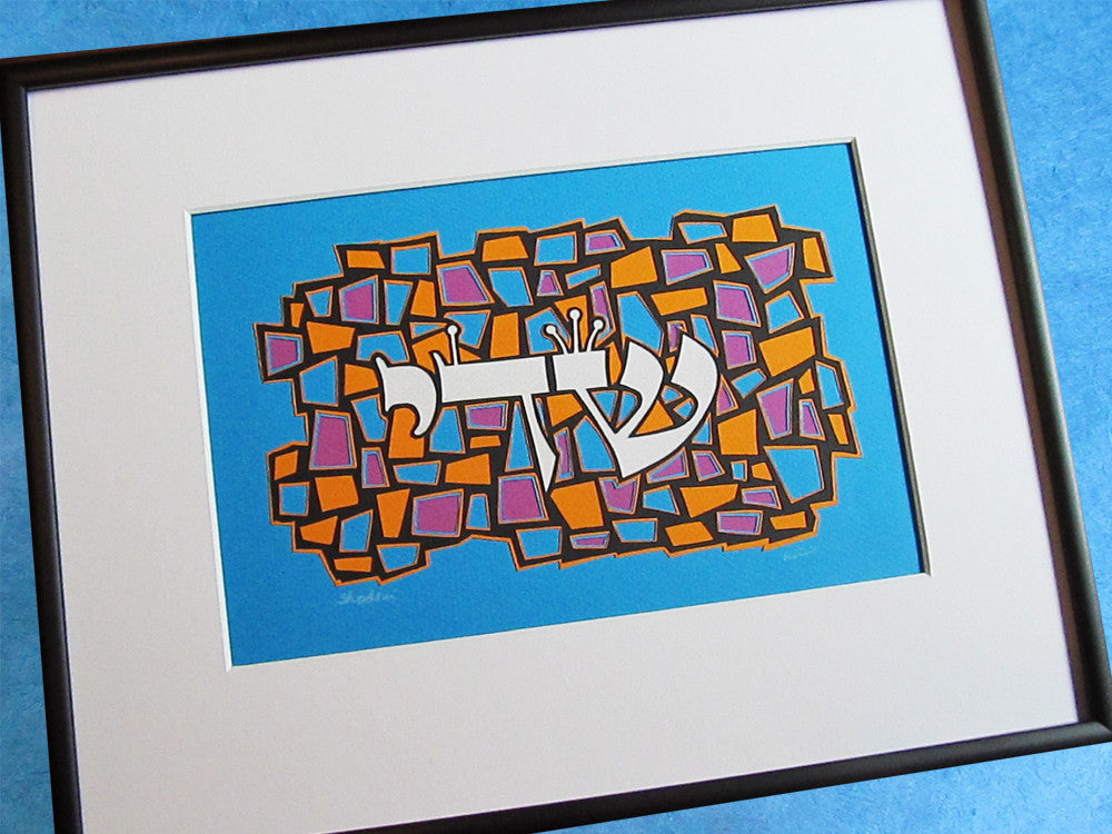 shaddai hebrica jewish papercut art
