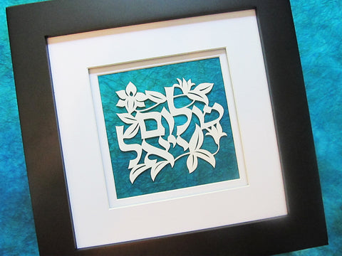Shalom Y'all - Hebrew - Jewish Papercut Art