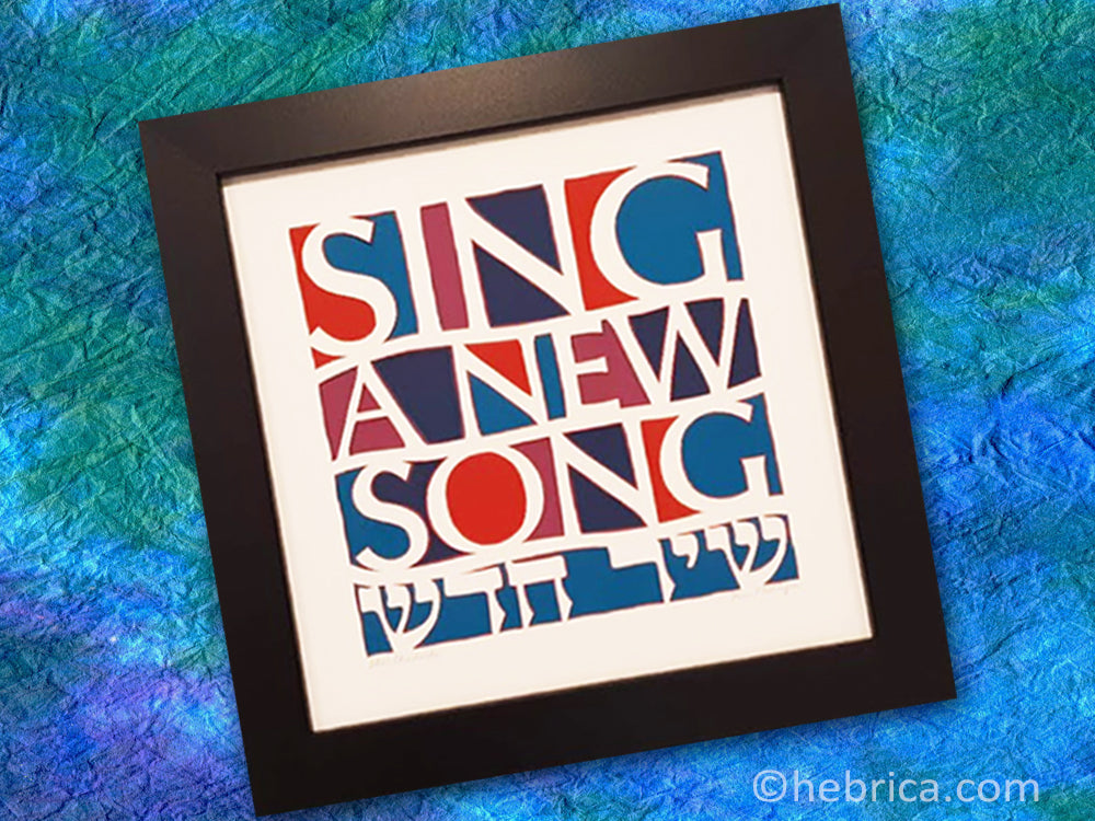Sing a New Song - Shir Chadash - Jewish Papercut Art