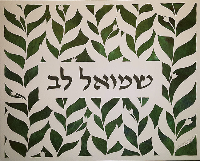 Hebrew Name Shmuel Lev - Jewish Paper Cut Art