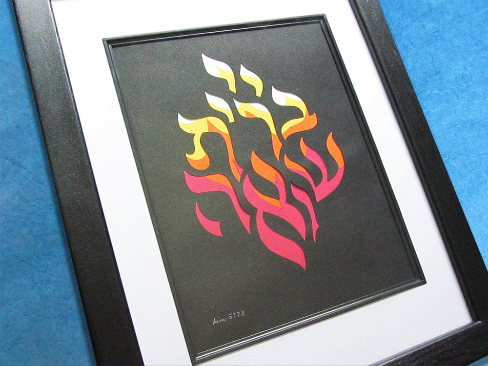 Sho'at Habrit - Holocaust - Jewish Papercut Art