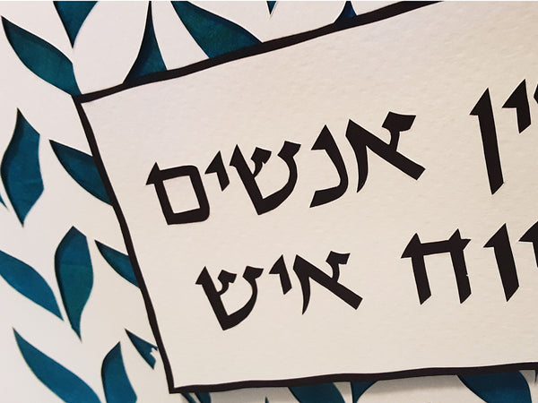 Strive to Be Worthy - Jewish Paper Cut Art
