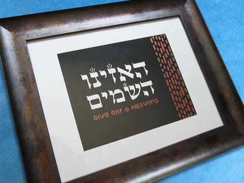 torah portion in art bar mitzvah gift bat mitzvah gift hebrica jewish papercut art