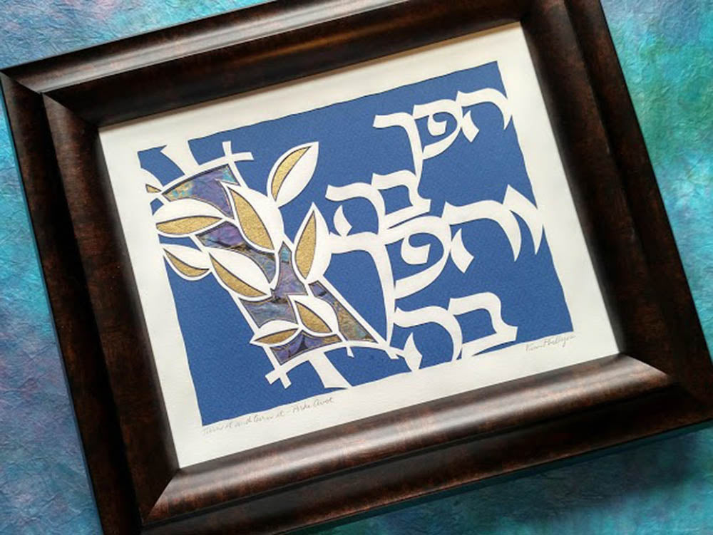 Turn It and Turn It - Jewish Paper Cut Art