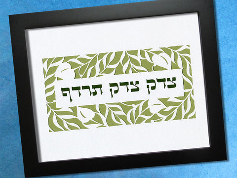 tzedek tzedek tirdof justice shall you pursue jewish papercut art