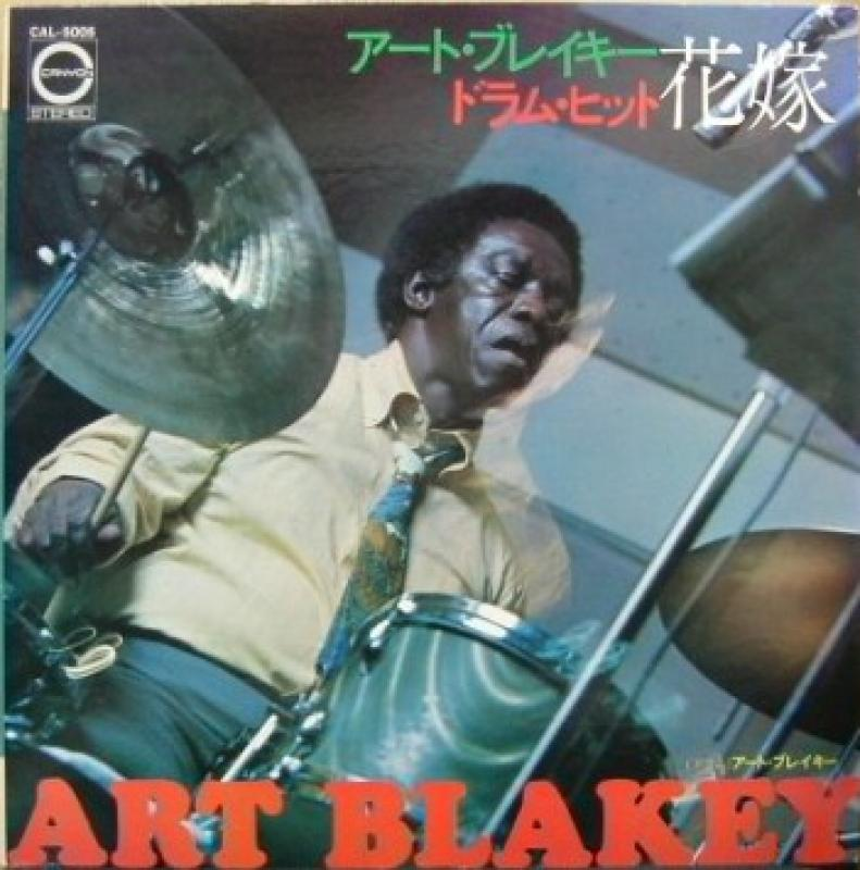Art Blakey - ドラム . ヒット (Drum Hit) Japan Only Release