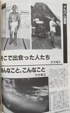 Load image into Gallery viewer, Camera Mainichi 1985