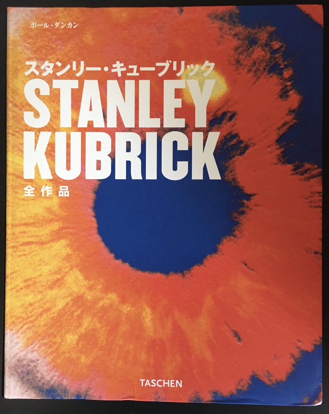 Stanley Kubrick The Complete Films by Paul Duncan (Japanese Edition)