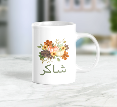 Floral Fall Grateful Mug (Shakir Mug)  | Salaam Cards | Party Supplies