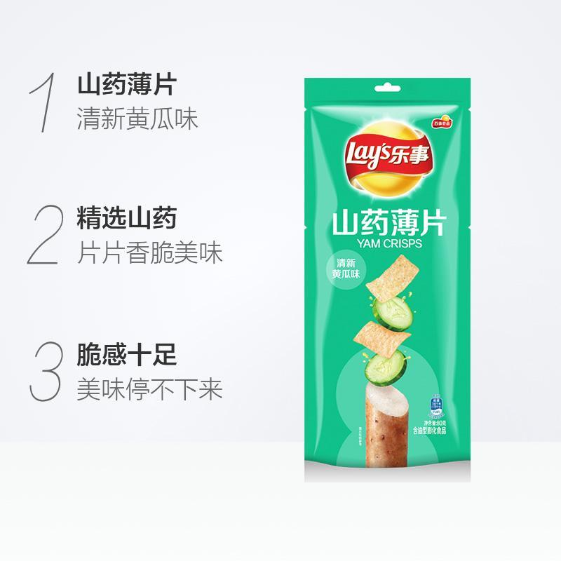 乐事 山药薄片 清新黄瓜味 80g LAY'S Yam Chips Cucumber Flavor 2.82oz