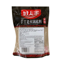 Load image into Gallery viewer, 好人家 手工老火锅底料 500g