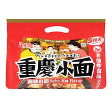 Load image into Gallery viewer, BAIJIA A-KUAN Chong Qing Noodle spicy hot flavor (5 count) 17.63oz 白家 阿宽重庆小面 麻辣味(5袋入)500g