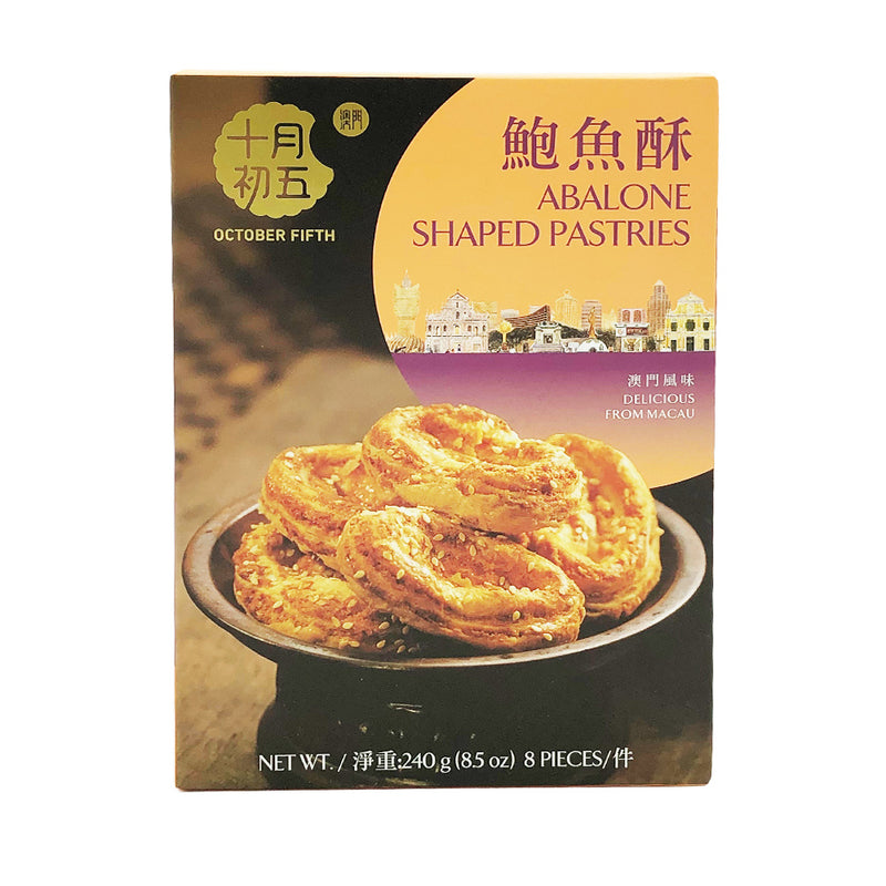 十月初五 鲍鱼酥 原味 (8包入) 240g OCTOBER FIFTH Sweet and Salty Pastries - Abalone shaped (8 count) 8.47oz