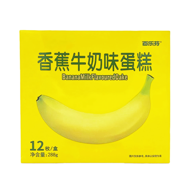 百乐芬 香蕉牛奶味蛋糕 (12包装) 288g BAILEFEN Banana Milk Flavored Cake (12 count) 10.16oz