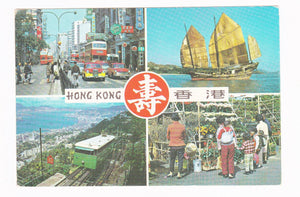 Hong Kong Nathan Road Kowloon Peak Tram Chinese Junks Flower Stalls 1980's Postcard