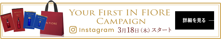 YOUR FIRST FIORE CAMPAIGN 3月18日(木)スタート