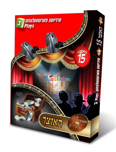 HaOtzar 15 Yiddish Plays 2 <br האוצר 15 אידישע פארשטעלונגען ב