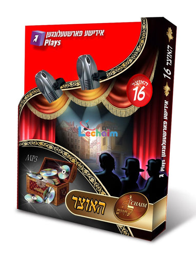 HaOtzar 16 Yiddish Plays 3 <br האוצר 16 אידישע פארשטעלונגען ג