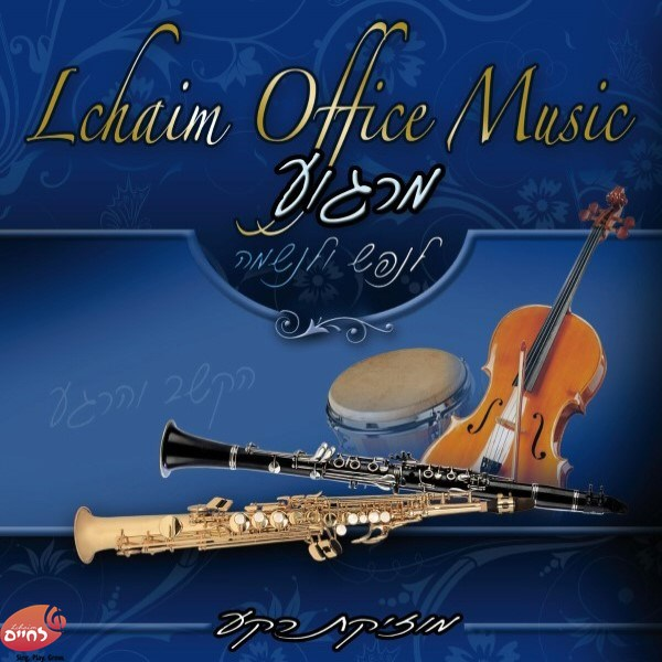 Lechayim Office Music 1 <br> מרגוע לנפש ולנשמה 1