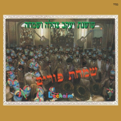 Simchas Purim 1<br>שמחת פורים 1