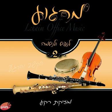 Lechayim Office Music 2 <br> מרגוע לנפש ולנשמה 2