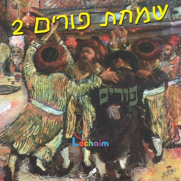 Simchas Purim 2<br>שמחת פורים 2